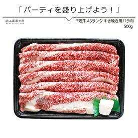 誕生日内祝い 送料無料 ギフト 御中元 すき焼き肉 千屋牛専門店のバラすき焼き用500g