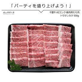 誕生日内祝い 送料無料 ギフト 御中元 焼肉 千屋牛専門店の特選焼肉ギフト トモサンカク500g