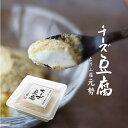 スイーツ チーズ 人気 ちーず豆腐 春のおやつ おつまみ とうふ屋元勢 岡山県北部 蒜山高原のとうふ屋が作るクリームチ…
