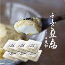 ちーず豆腐6個 とうふと同じく消費期限の短い商品です お得なまとめ買い とうふ屋元勢 チーズ豆腐 スイーツ デザート …