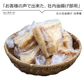 とうふ 薄揚げ 油揚げ 2枚入 10袋 白寿庵 同梱 おすすめ 丁寧に手揚げした おいしい 油あげ
