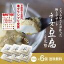 お中元 送料無料 スイーツデザート ちーず豆腐6個お得なまとめ買い とうふ屋元勢
