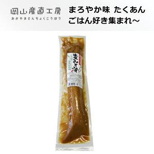 沢庵 蒜山高原麦みそ漬 まろやか味 1本200g たくあん 大根の漬物 農産加工品 西日本 ほかほかごはんの美味しいお供に 麦味噌