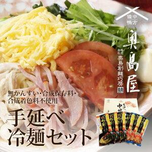 奥島屋 手延べ冷麺セットギフト