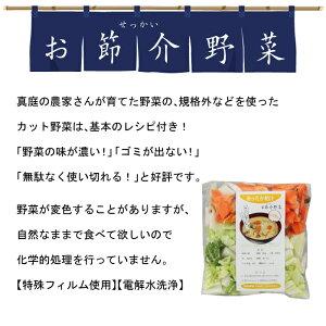 お節介野菜カット野菜岡山県真庭市