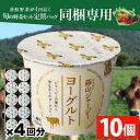 【定期野菜セット同梱専用4回お届け】蒜山ジャージーヨーグルト10個×4回分^