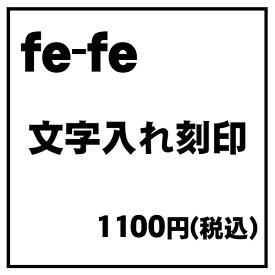 【fe-fe フェフェ】【文字刻印】【楽ギフ_包装選択】