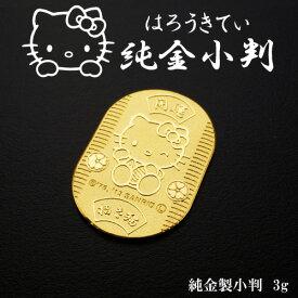 [受注生産]【Hello Kitty】ハローキティ 純金 小判 3g 招き猫 縁起物 K24 【楽ギフ_包装選択】