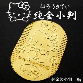 [受注生産]【Hello Kitty】ハローキティ 純金 小判 10g 招き猫 縁起物 K24【送料無料】【楽ギフ_包装選択】