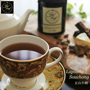 ラプサンスーチョン25gパックスモーキーな味わい 中国紅茶