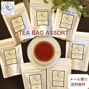 【メール便で送料無料】紅茶飲み比べ♪ティーバッグ アソート 7種類 30個入りパック 紅茶 ティーバッグ ダージリン アッサム ディンブラ ルフナ 和紅茶 プチギフト ギフト