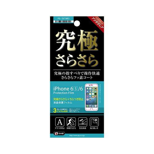 iphone6s/6 専用 液晶保護フィルム【究極さらさらアンチグレア】iphone 6s 6 iphone6s iphone6 フィルム iphone iphone6s 6 iphone アイフォン iphone アップル apple シール ドコモ au ソフトバンク スマホ 送料無料 4562358094699 10p