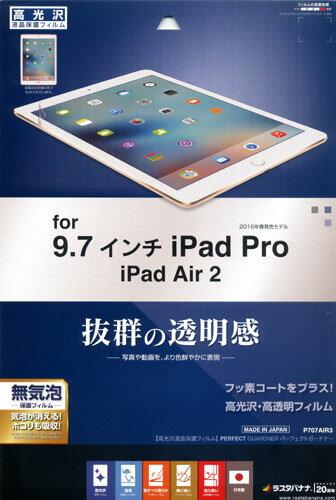 iPad Pro 9.7インチ 液晶保護フィルム iPad Air2 液晶保護フィルム【高光沢】ipad pro ipad air 2 フィルム アイパッド プロ タブレット 9.7 シール docomo au ソフトバンク apple ipad シート エアー アップル ドコモ ポイント 送料無料 p707air3 4988075598072 10p