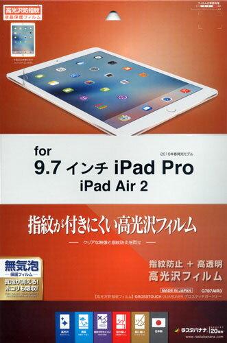 iPad Pro 9.7インチ 液晶保護フィルムiPad Air2 液晶保護フィルム【高光沢防指紋】ipad pro ipad air 2 フィルム アイパッド プロ タブレット 9.7 シール au ソフトバンク apple ipad シート エアー アップル ドコモ ポイント 送料無料 g707air3 4988075598096 10p