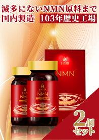 生の泉NMN[2個セット]【めったにないNMN原料まで国内製造】 103年の歴史ある製薬工場製造 安心・安全なNMN 高純度NMN 量産実現 NMNサプリメント NMNサプリ NMN 送料無料 nmn
