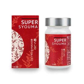 【2個セット】スーパーショウマ(SUPER SYOUMA) 180粒(30日分) アカショウマ 脂肪分解系 やせたい方向け 燃焼系 白いんげんマンゴージンジャー L-カルニチン