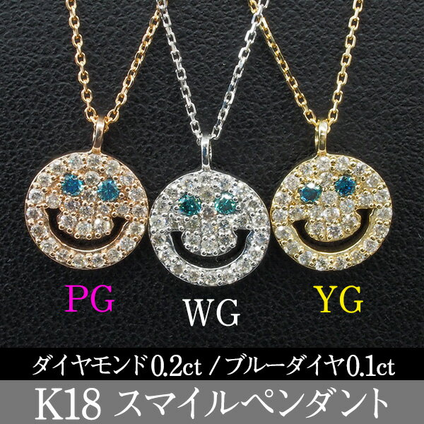 【送料無料】K18 YG/WG/PG ダイヤモンド(計0.2ct)スマイルペンダント ブルーダイヤ(計0.1ct) 長さ45cm(スライドアフリージャスター) アズキチェーン
