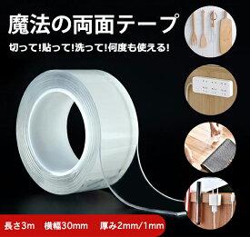 魔法のテープ 魔法のテープ 両面テープ 超強力 はがせる 防災対策 強力 屋外 透明 防水 洗える 超強力テープ 超強力両面接着テープ 強力テープ テープ 隙間テープ 万能テープ 繰り返し使える 残らない オフィス 3m 正規品