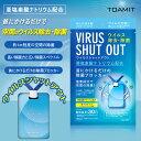 ウイルスシャットアウト ウイルスアウェイ 首掛けタイプ 首掛け除菌カード 空間除菌カード ウイルス対策 除菌グッズ …