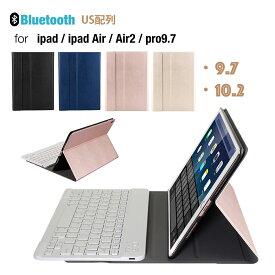 【3ヶ月安心保証】在宅 ワーク ipad 10.2 キーボード ケース ipad 第7世代 ipad 9.7インチ 6世代 Bluetooth ipad 第6世代 ケース iPad Pro 9.7 Air / Air2 対応 着脱式キーボード 着脱式 カバー オートスリープ スタンド 軽量 ipadキーボード付きケース
