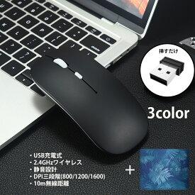 『翌日発送』ワイヤレスマウス マウス ワイヤレス 充電式 静音 無線 薄型 軽量 USB パソコン PC 光学式 マウス 省エネルギー 高効率マウスパッド Mac/Windows/surface/Microsoft Proに対応