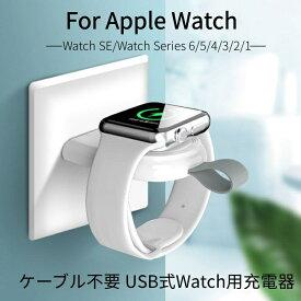ネコポス送料無料!!Apple Watch Series 6/Watch SE用ワイヤレス 充電器 Series5/4/3/2/1用USB式マグネット充電器アップルウォッチ ワイヤレス 充電器 充電ホルダー充電スタンド 【ra21610】