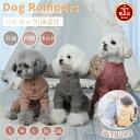 小中型犬服 洋服ペットウェア服 犬ロンパース 暖かい 長袖4脚ソフトパジャマ/ボーダー ロングTシャツ ドッグウェア カ…