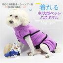 【M-XLサイズ】大型/超大型ペット着れるバスタオル 犬バスローブ/ガウン ペットローブ 犬タオル 体拭き 吸水速乾タオ…