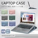 ネコポス送料無料!電源バッグおまけ!Apple Macbook Pro retina 13/Air 13インチ/ipad pro 11/12.9インチSurface Pro…