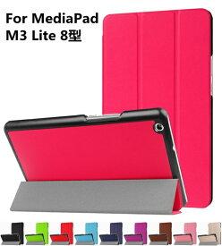 フィルムおまけ! HUAWEI MediaPad M3 Lite s (SoftBank/Y!mobile) 8型/8.0インチ 701HW/702HW レザーケース/手帳型保護カバー/M3 lite 8/スタンド機能付き【ra19807】