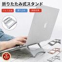 Dell/Lenovo/HP/VAIO/ASUS/Apple用ノートパソコンPCスタンドホルダー/設計冷却台/折りたたみ式アルミ製/New MacBook P…