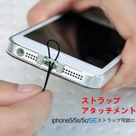 iPhone5/5S/5C/iPhoneSE/iPhoneSEストラップ可能に!ストラップアタッチメントストラップ穴カスタマイズストラップ金具 ネックストラップ取り付け可【ra02304】