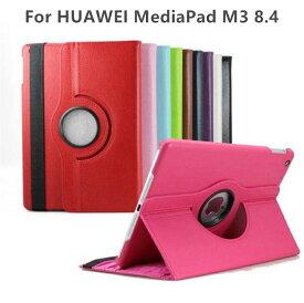 フィルムおまけ!HUAWEI MediaPad M3 8.4型dtab Compact d-01J/8.4インチBTV-W09/BTV-DL09用360度回転式ケース 良質PUレザーカバー 軽量 薄型 プレゼント ギフト【ra14509】