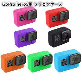 GoPro Hero5 カメラ用保護ケースシリコン保護カバー ゴープロヒーロー5用レンズカバー付き 衝撃減少 柔らかいタイプ 全7色可選【ra38607】