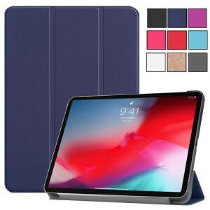 【在庫処分】フィルムおまけ!2018モデル iPad Pro 11インチ用良質PUレザーカバー 軽量 薄型 スタンド機能 お中元 母の日 父の日 プレゼント ギフト【ra67309-1】
