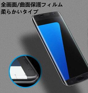 Samsung Galaxy Fold SCV44 au用Galaxy S7 edge/SCV33/SC-02H用全画面保護フィルム曲面保護フィルム/シール/シート柔らかいタイプ/曲面部分まで保護タイプ【ra73701】
