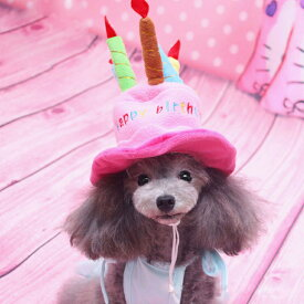 NEWデザイン!犬用お誕生日パーティ帽子 犬帽子 ハッピーバースデーハット バースディ かぶりもの 仮装 コスプレダックス チワワ プードル ドッグウェア 犬の洋服【ra80806】