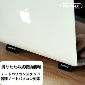 Lenovo/VAIO/HP/ASUS/Apple用ノートパソコンスタンド シンプル設計冷却台 ノートPCスタンド 折りたたみ式 MacBook用スタンド 冷却クリエイティブ【ra14907】