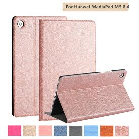 フィルムおまけ!Huawei MediaPad M5 8.4(LTE SHT-AL09 SIMフリー/Wi-Fi SHT-W09)専用ケース ファーウェイメディアパッド M5 8.4良質PUレザー手帳型カバー【ra15509】