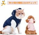 秋冬新作!小 中型犬猫可愛いチョッキ服 綿入れ ペット洋服 ペットウェア フード付き ドッグウェア オシャレな犬服猫…