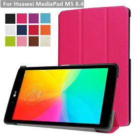 Huawei MediaPad M5 8.4(LTE SHT-AL09 SIMフリー/Wi-Fi SHT-W09)専用ケース ファーウェイメディアパッド M5 8.4良質PUレザー手帳型カバー 薄型 軽量【ra92207】