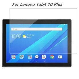 Lenovo Tab4 10 Plus用タブレット用強化ガラスフィルム シール 液晶画面保護シート 反射防止 表面硬度9H 指紋防止【ra94707】
