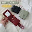 鏡付けリップ収納ケース 口紅ケース ミラー付き 実用 携帯便利 化粧品小物収収納 メイクポーチ 化粧ケース プレゼント…