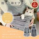 佐川急便送料無料!ふわふわ!小/中型犬猫抱っこ用エプロン 抱っこキャリー 前掛け 猫抱っこ紐 猫寝袋 ペット寝袋 ペ…