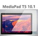 HUAWEI MediaPad T5/10.1インチ用液晶保護フィルム/保護シート/保護シール 光沢AGS2-W09/AGS2-L09用保護フィルム/保護シート/保護シール【ra18210】