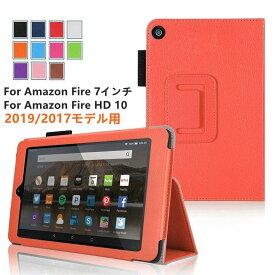 Amazon Fire HD 10用/Amazon New Fire 7インチ/アマゾン 10インチHD用2017/2019保護レザーケース/スタンド機能カバー軽量極薄オートスリープ プレゼント ギフト【ra38702】