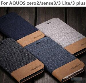 シャープ AQUOS zero2 sense3 sense3 lite sense3 plus用レザーケース/レザーカバー手帳型/財布型保護カバー/横開き/スタンドカバー名刺や札などを収納可【ra29710】