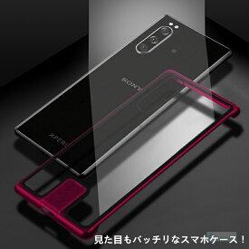 Sony Xperia 5 SO-01M/SOV41 Xperia 1 II SO-51A/Xperia 10 II SOV43用軽量メタル/工具のいらないアルミバンパー ケースフレームカバーシンプルサイドバンパー 【ra65501】