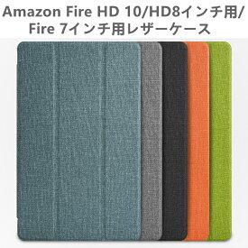 専用フィルムおまけ!Amazon Fire HD 10用/HD8インチ/7インチ用アマゾン 10インチHD用2017/2019保護レザーケース/スタンド機能カバー軽量極薄オートスリープ【ra32010】