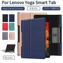 ネコポス送料無料!【専用フィルム1枚付】Lenovo Yoga Smart Tab専用ケース ZA3V0031JP/ZA3V0052JP/ZA530049JPカバー レノボYoga Tab 5 YT-X705Fケース 軽量 スタンド機能対応【ra96507】